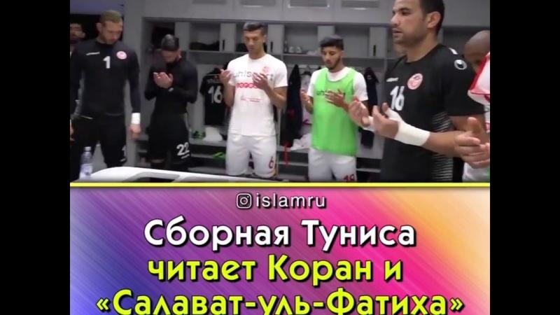 Тунис құрамасы «Салават-уль-Фатиха» сүресін оқып жатыо