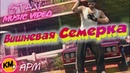 ВИШНЁВАЯ СЕМЁРКА - GTA V MUSIC VIDEO