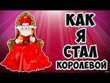 Я СТАЛ КОРОЛЕВОЙ