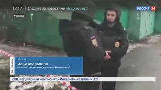 Новости на Россия 24 • Меня разорили: бывший директор объяснил, почему устроил стрельбу на Меньшевике