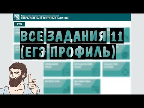 🔴 Все задания 11 из НОВОГО банка ФИПИ ЕГЭ ПРОФИЛЬНЫЙ УРОВЕНЬ 2019 ШКОЛА ПИФАГОРА
