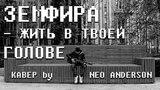 Земфира - Жить в твоей голове (кавер by NEO Anderson)