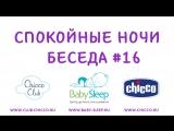 Спокойные Ночи. Беседа 16. Как научить ребенка засыпать не только с грудью?
