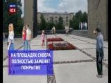 В Новосибирске представили проект благоустройства Сквера Славы