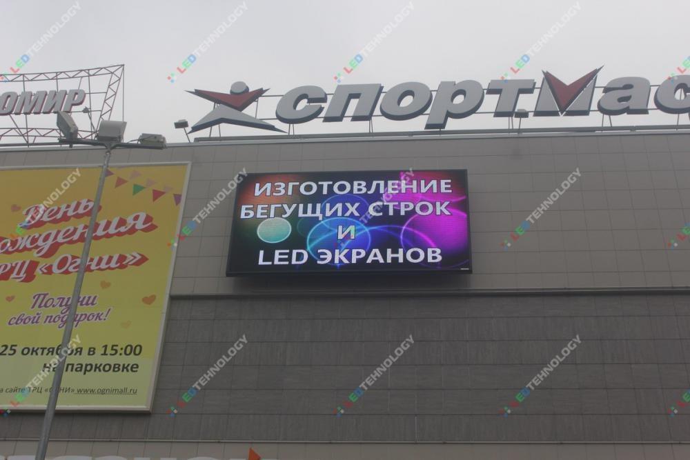 Город Йошкар-Ола: где купить светодиодный экран?