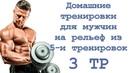 Домашние тренировки для мужчин на рельеф из 5 и тренировок 3 тр
