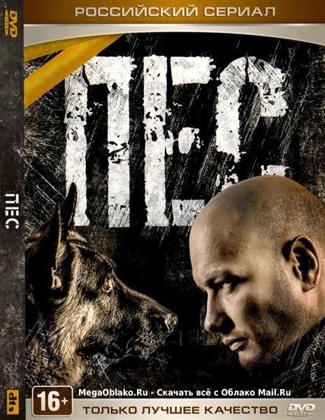 Пёс (1-3 сезоны: 1-92 серии из 92) / 2015-2017 / РУ / HDTVRip / WEB-DLRip