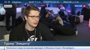 Новости на Россия 24 • Лучшие геймеры мира стянулись в Эпицентр
