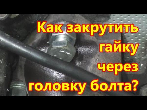 Как закрутить гайку, через головку болта rfr pfrhenbnm ufqre, xthtp ujkjdre ,jknf