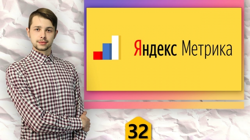 [2018] Яндекс Метрика: обучение по настройке для начинающих