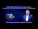 Правительство предложило ограничить суточные для работников в экспедициях. Евгений Федоров 9.08.18