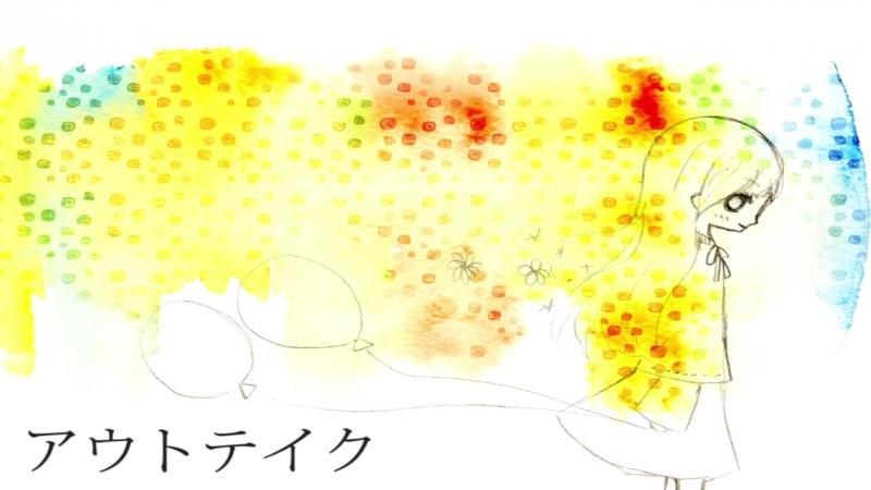 アウトテイク/ORIGAMI-I