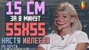 Делаем трек 55x55 – 15 СМ (feat. Настя Ивлеева) за 8 минут FLP