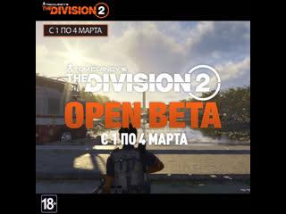 The Division 2 - Открытое бета-тестирование #1