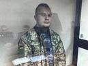 Знай наших Український полонений моряк на суді втер всім носа своїм вчинком