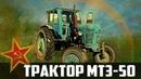 Трактор МТЗ-50 Беларусь Перезалив Сельхозтехника Обзор Ретро Тест-драйв Про автомобили