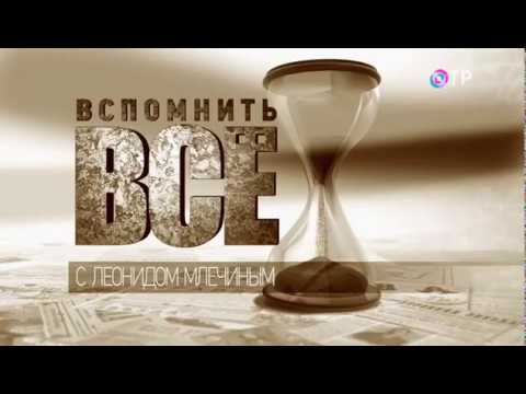 Советский разведчик Борис Гудзь. Вспомнить все (2018)