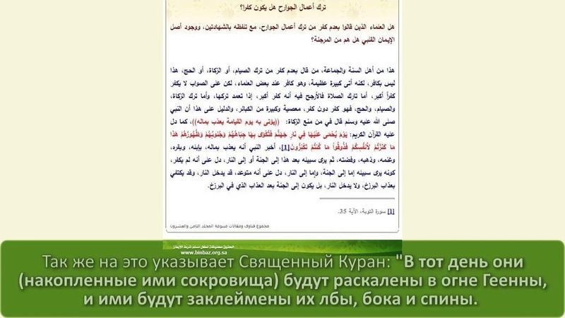 Шейх ибн Баз: Не мурджииты, а ахлю сунна не делают такфир за оставление дел.