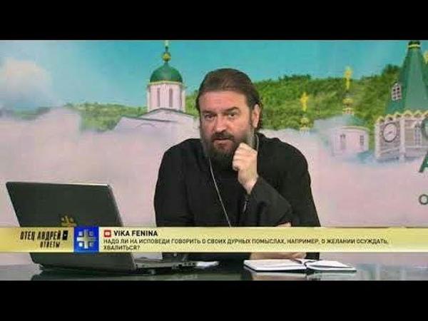 Прот.Андрей Ткачёв Отвечает на ваши вопросы (08.10.2018)