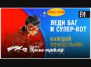 Леди Баг и Супер-Кот – Сезон 2 | Промо-Трейлер #4 (Канал Disney)