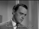 One Step Beyond s1e01 The Bride Possessed 1959 Рус субт. kosmoaelita