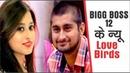 Deepak Thakur Aur Somi Khan Bane Bigg Boss 12 Ke Pehle Love Bird Salman Khan