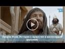 Пророк Иона. История о мужестве и милосердии русский