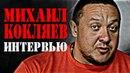 Интервью Михаила Кокляева. Трейлер.