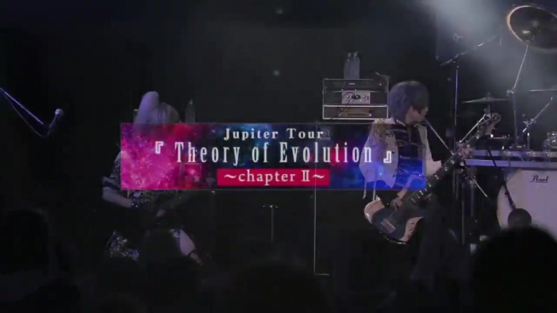 9月15日土1000からイープラスにてチケット発売 - Jupiter TOUR Theory of Evolution ~chapter ~ - TOUR FINALTheory of Evolution ~Dystopia~11.22 [木] 下北沢G
