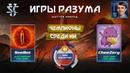 Игры Разума VI Боты Чемпионы и наш разработчик в StarCraft II