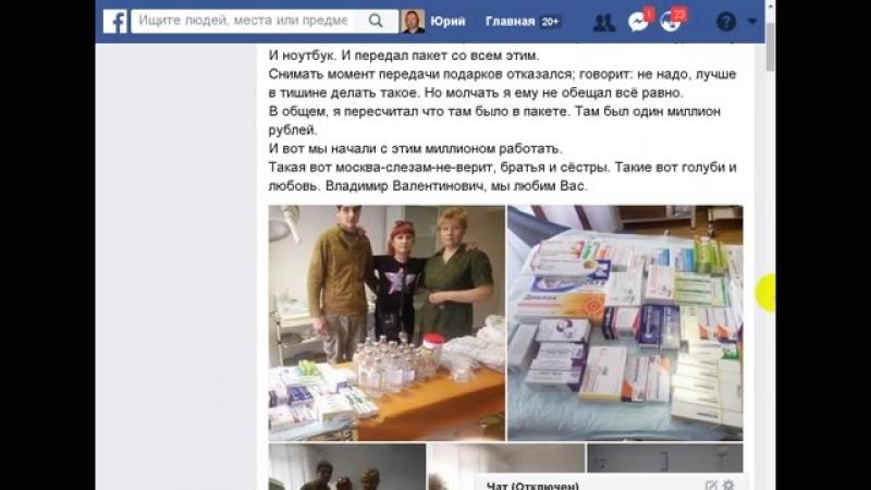 Владимир Меньшов передал Донбассу 1 млн рублей.