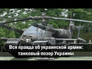 Андрей Ваджра Вся правда об украинской армии танковый позор Украины № 34