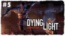 5 Dying Light - В кашу [feat. Злоктор Доо]