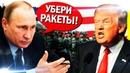 Сюрприз для С.Ш.А. Путин показал какой будет ответ!