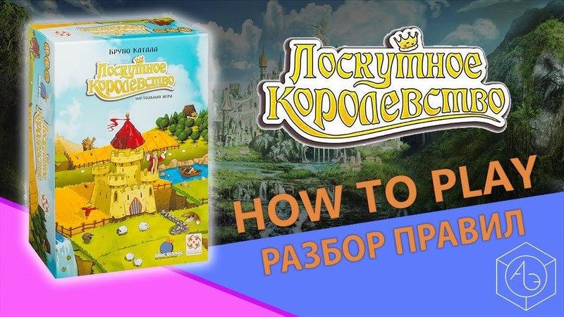 Полные правила настольной игры Лоскутное Королевство на русском языке от Арены эмоций