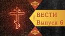 О принесении присяги царю. ВЕСТИ ПОСЛЕДНЕГО ВРЕМЕНИ - Выпуск 6