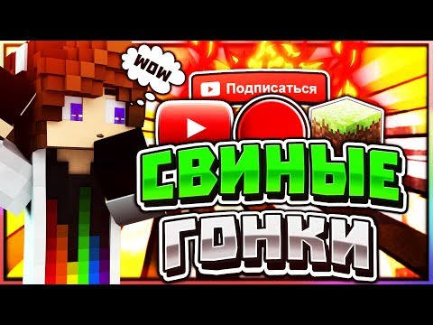 Свиные гонки![Minecraft Hivemc Mini-games The Lab]