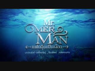 Русал Mr. Merman 7/29