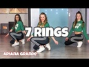 7 Rings - Ariana Grande - Easy Fitness Dance Video Choreography - Baile