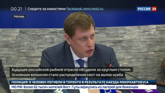 Новости на Россия 24 Будущее российской рыбной отрасли обсудили за круглым столом