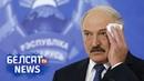 Лукашэнка назваў выбары палітычнай оргіяй | лукашенко назвал выборы политической оргией <Белсат>