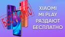 XIAOMI СДЕЛАЛИ БЕСПЛАТНЫЙ СМАРТФОН, СЛИВ ONEPLUS 7, ТЕСТ ANDROID 10.