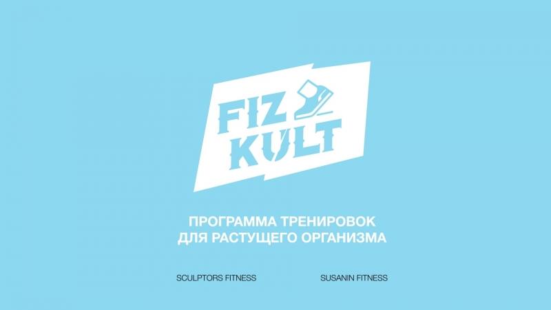 FIZKULT программа для детей и подростков