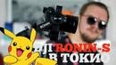 Гуляем по Токио c DJI Ronin-S и Sony A7rIII