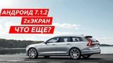 Двойной экран! Навигация на Андроид в Volvo V90 и другие автомобили