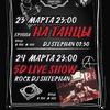 Rock Bar | Рок Бар | Н. Новгород