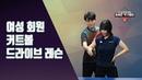 [황세준 탁구클럽] 여성 회원 커트볼 드라이브 레슨