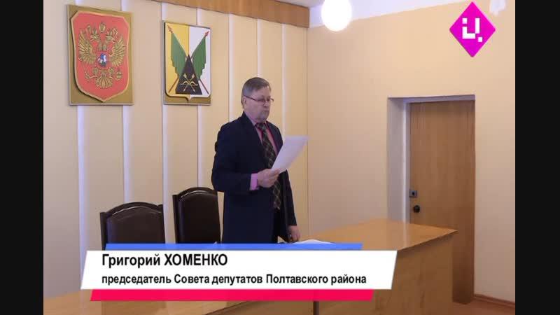 Состоялась торжественная церемония инаугурации главы Полтавского района А.В. Милашенко