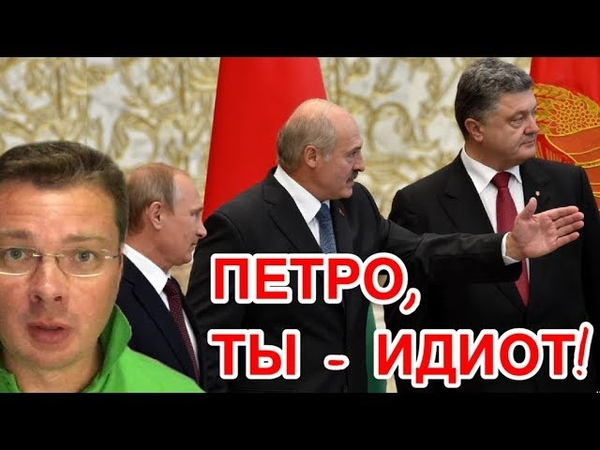 Порошенко подбивает Лукашенко сказать России «остаточно прощавай»!