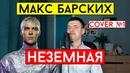 Макс Барских - Неземная Виталий Лобач vocal cover вокал кавер 2019 amurproject